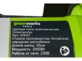 Пила цепная электрическая 2000W GREENWORKS GCS2046