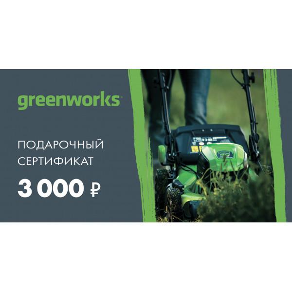 Подарочный сертификат 3 000 руб.