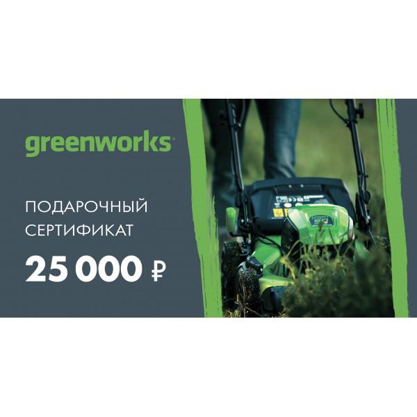Подарочный сертификат 25 000 руб.