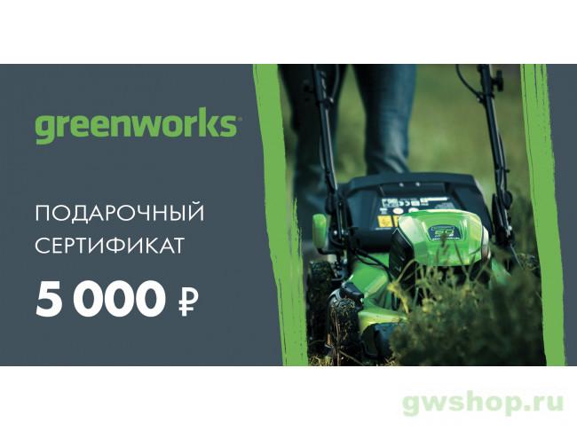 5 000 руб. 5000 в фирменном магазине Сертификат