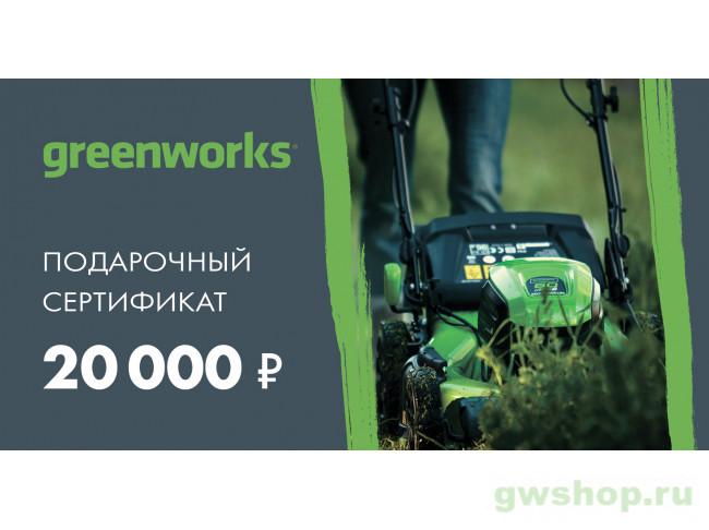 20 000 руб. 20000 в фирменном магазине Сертификат